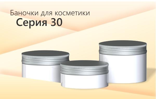 MITRA launches new jar`s line - series 30 is presented with 4 volumes - 50, 75, 100 and 150 ml.