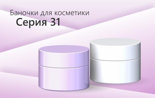 Magical classic - new PP cream jar  (50 ml) with very classical shape was launched lately.